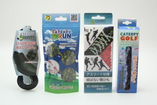 (写真左から)キャタピービジネス、キャタピラン、キャタピーアスリート、キャタピーゴルフ