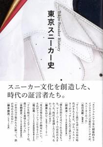 書籍「東京スニーカー史」